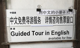 English tours of the castle