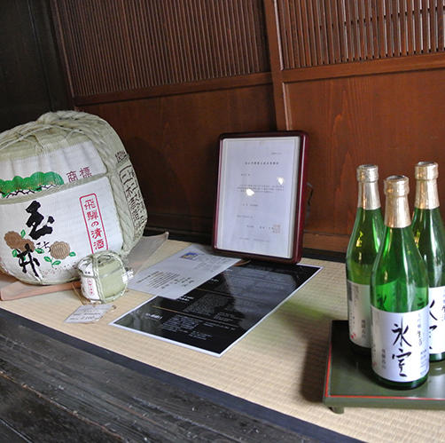sake award on display