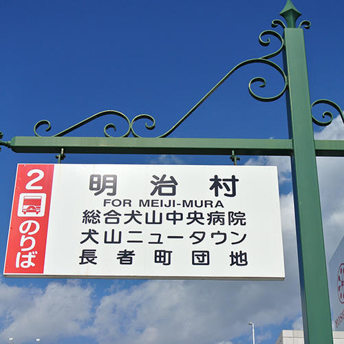 sign for bus to Meiji Mura