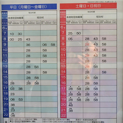 Meitetsu train schedule for Meiji Mura
